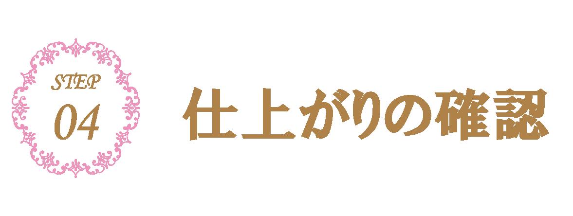 step4-01