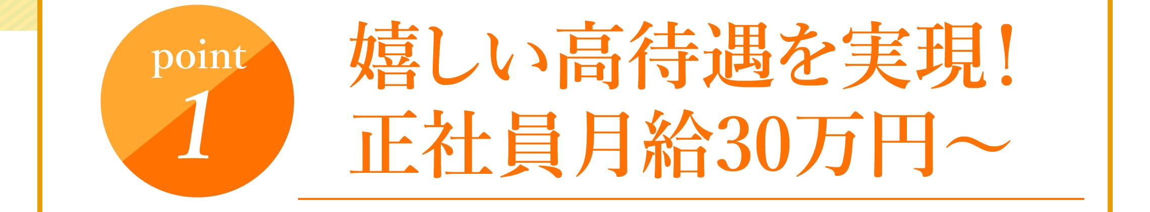 point1・嬉しい高待遇を実現!正社員月給30万円〜